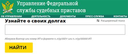 Проверка долгов в Краснокамске